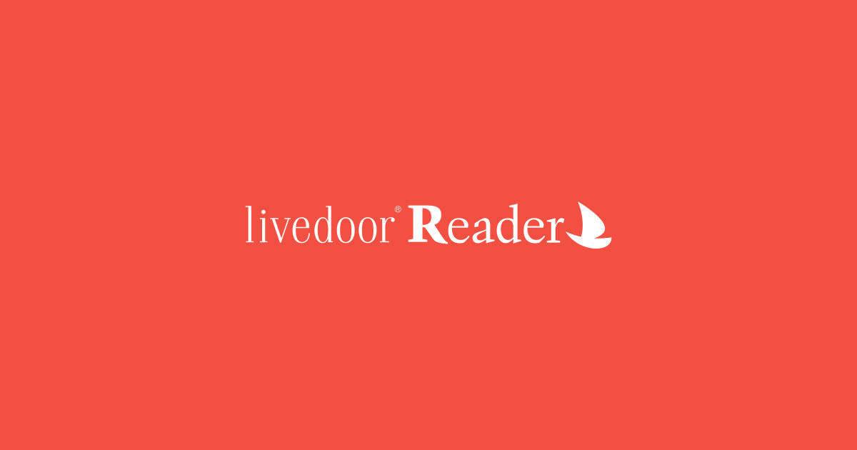 【前言撤回】livedoor Readerがサービス終了撤回を検討